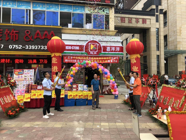 喜洋洋全体员工热烈庆祝惠阳铂金分店5月30日隆重开业!