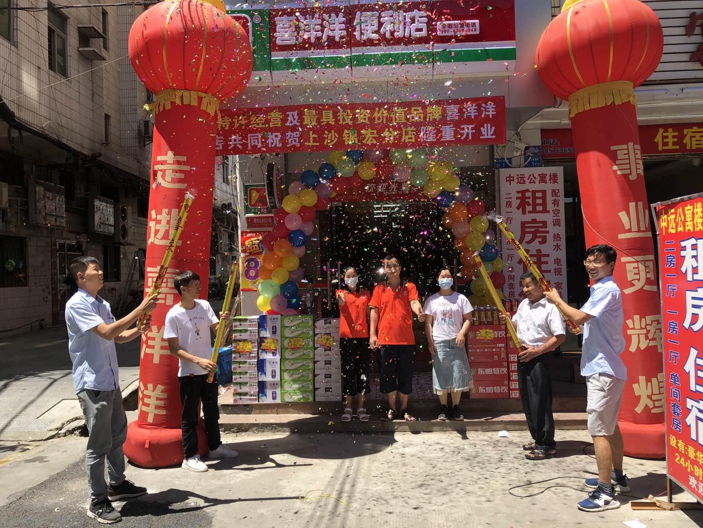 喜洋洋便利店全体同仁祝贺上沙锦宏分店6月12日开业大吉