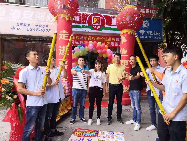 热烈祝贺喜洋洋10月30日又迎来新店开业:宝安灵芝分店