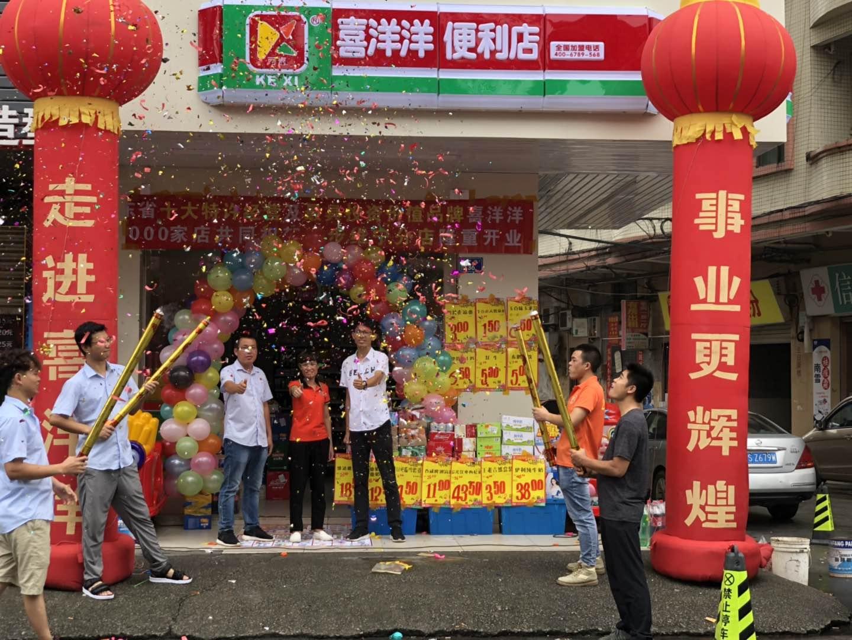 喜洋洋便利店全体同仁祝贺寮步维宁分店6月12日开业大吉