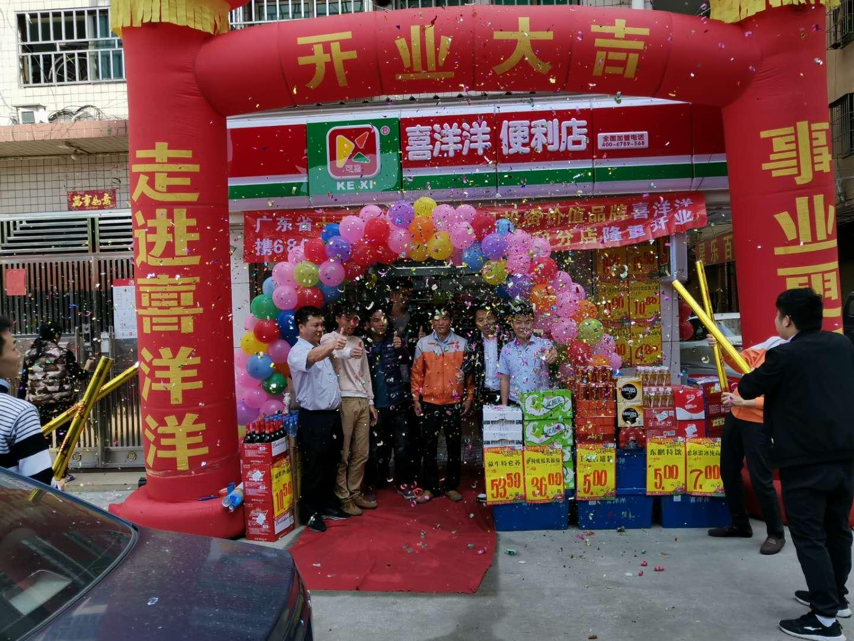 喜洋洋便利店全体同仁祝贺惠阳永和分店2月22日开业大吉