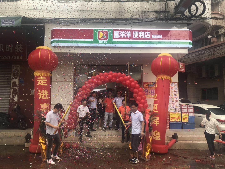喜洋洋便利店大朗惠林分店5月28日隆重开业