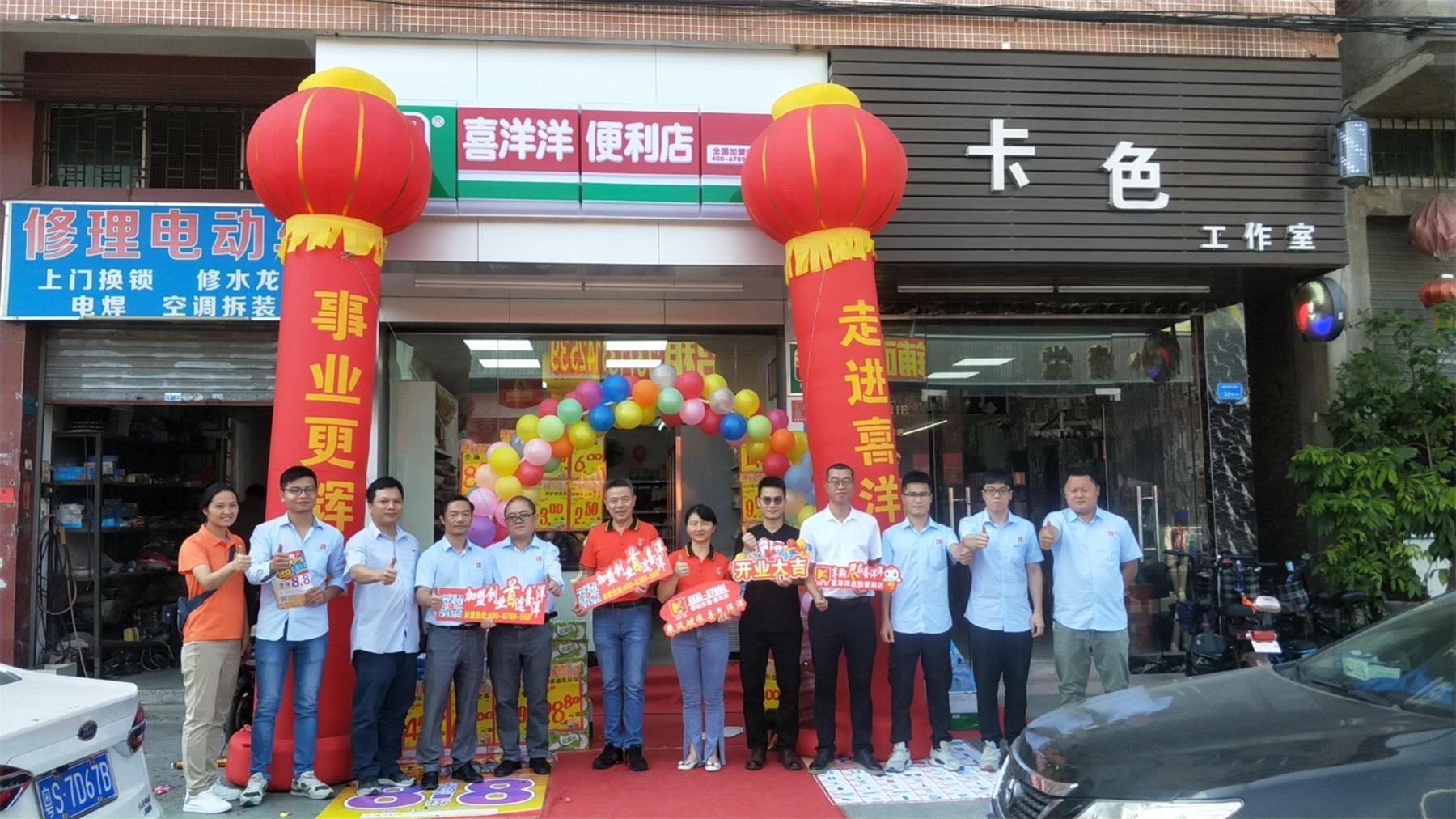 喜洋洋全体员工热烈庆祝东城塘兴分店11月7日隆重开业!