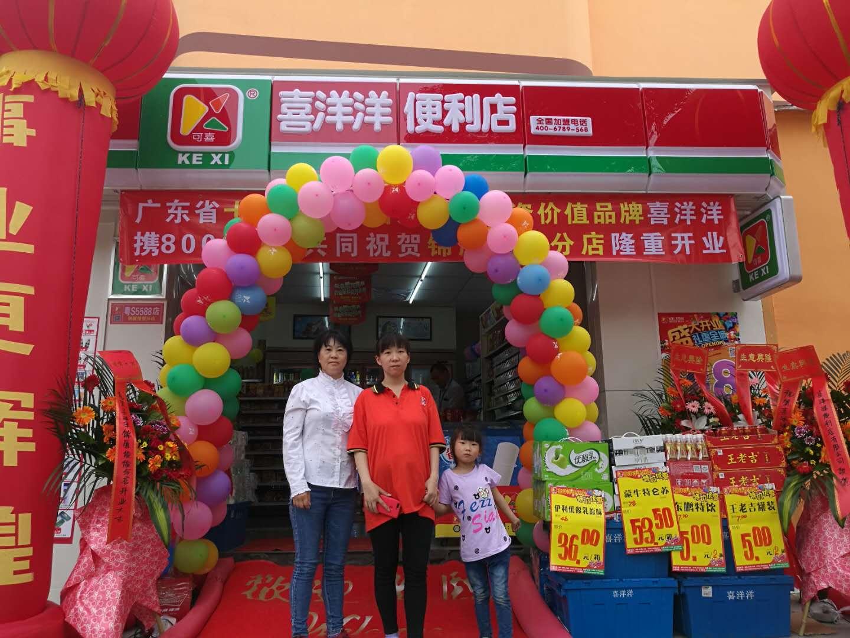 喜洋洋便利店全体员工恭祝长安锦厦俊俊分店4月14日隆重开业