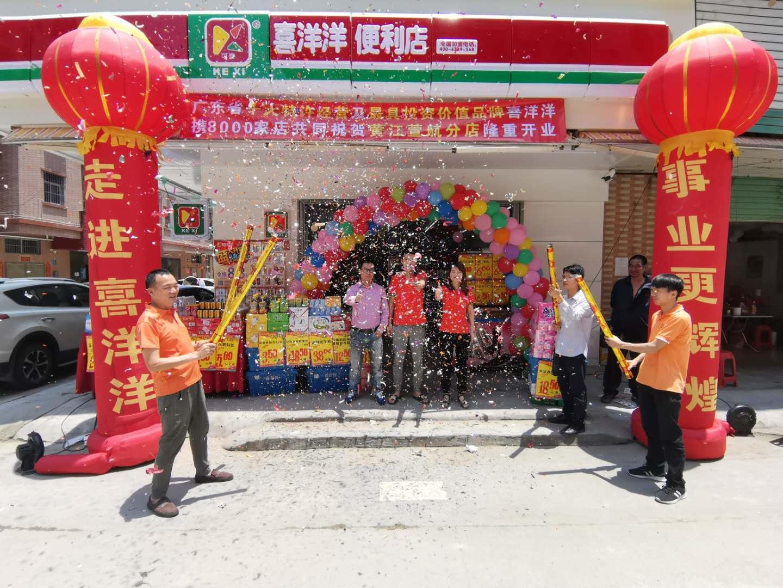 热烈祝贺喜洋洋5月12日又迎来新店开业:黄江萱航分店