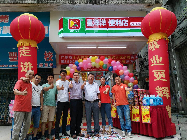 热烈祝贺喜洋洋7月21日又迎来新店开业:石碣龙龙分店