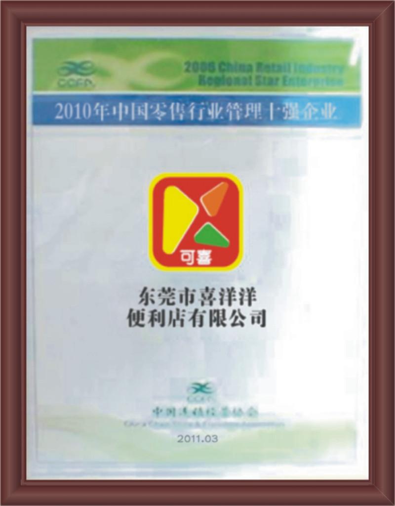<span><span>2010年中国零售行业管理十强企业</span></span>