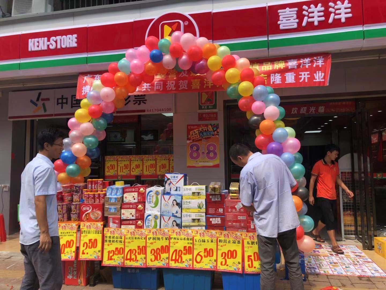 热烈祝贺喜洋洋8月20日又迎来新店开业:石碣佳乐分店