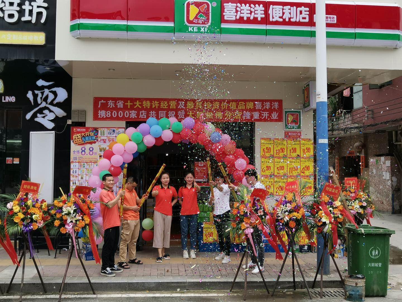 热烈祝贺喜洋洋6月1日又迎来新店开业:大朗松佛分店