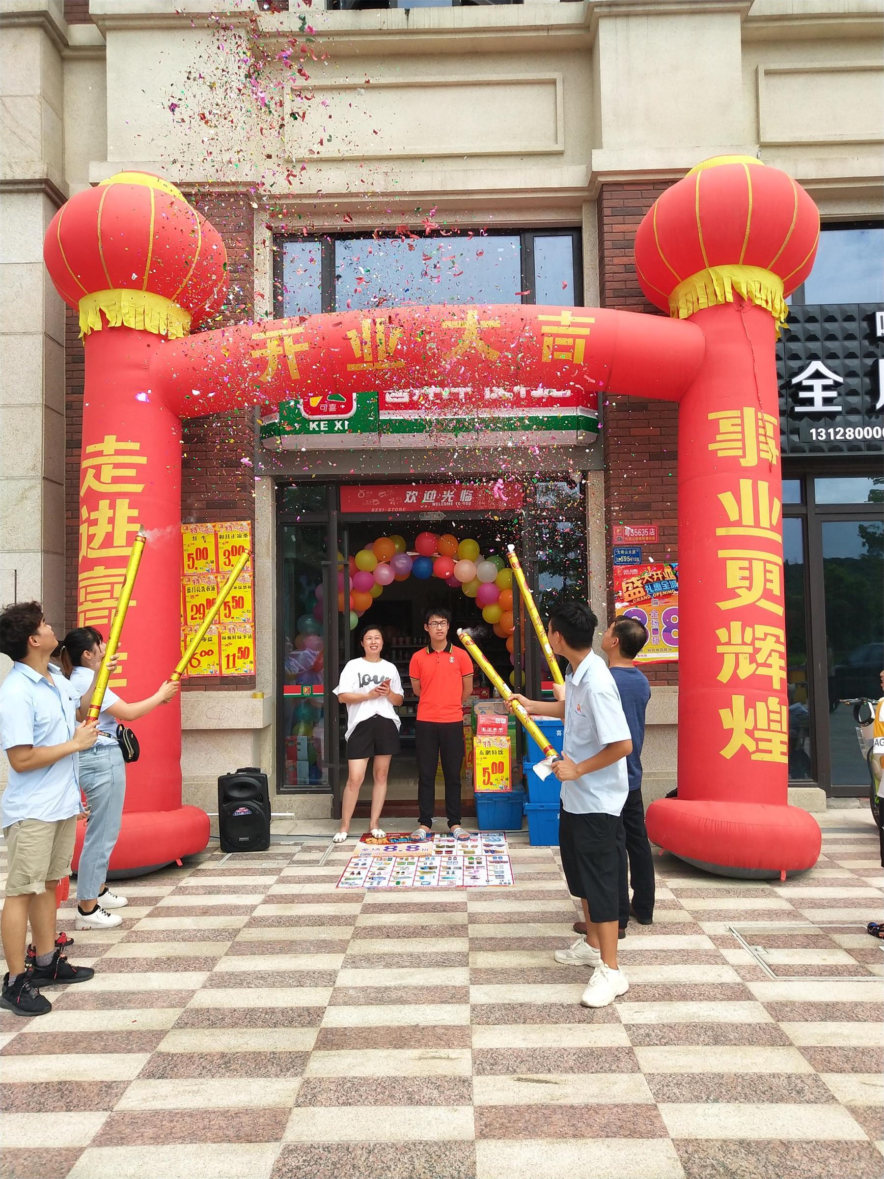 喜洋洋便利店全体同仁热烈庆祝金地前海分店8月18日火爆开业