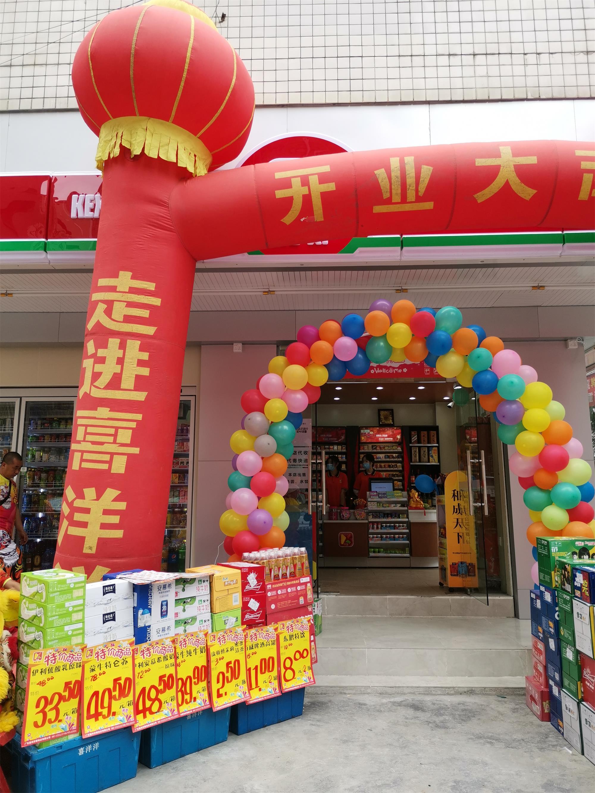 喜洋洋全体员工热烈庆祝厦边宏晟达分店4月14日隆重开业!