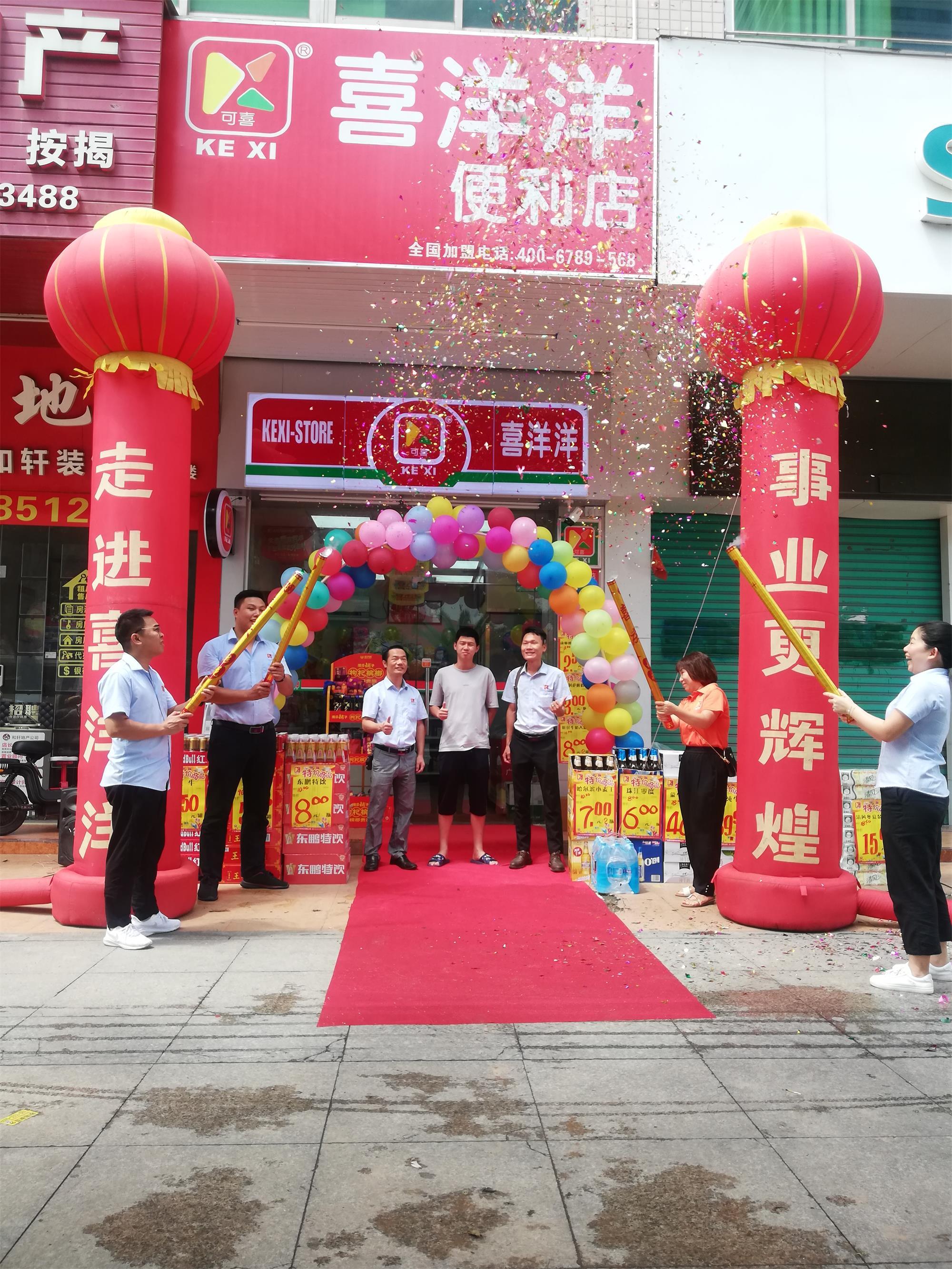 热烈祝贺喜洋洋9月11日又迎来新店开业:虎门好运天天来分店