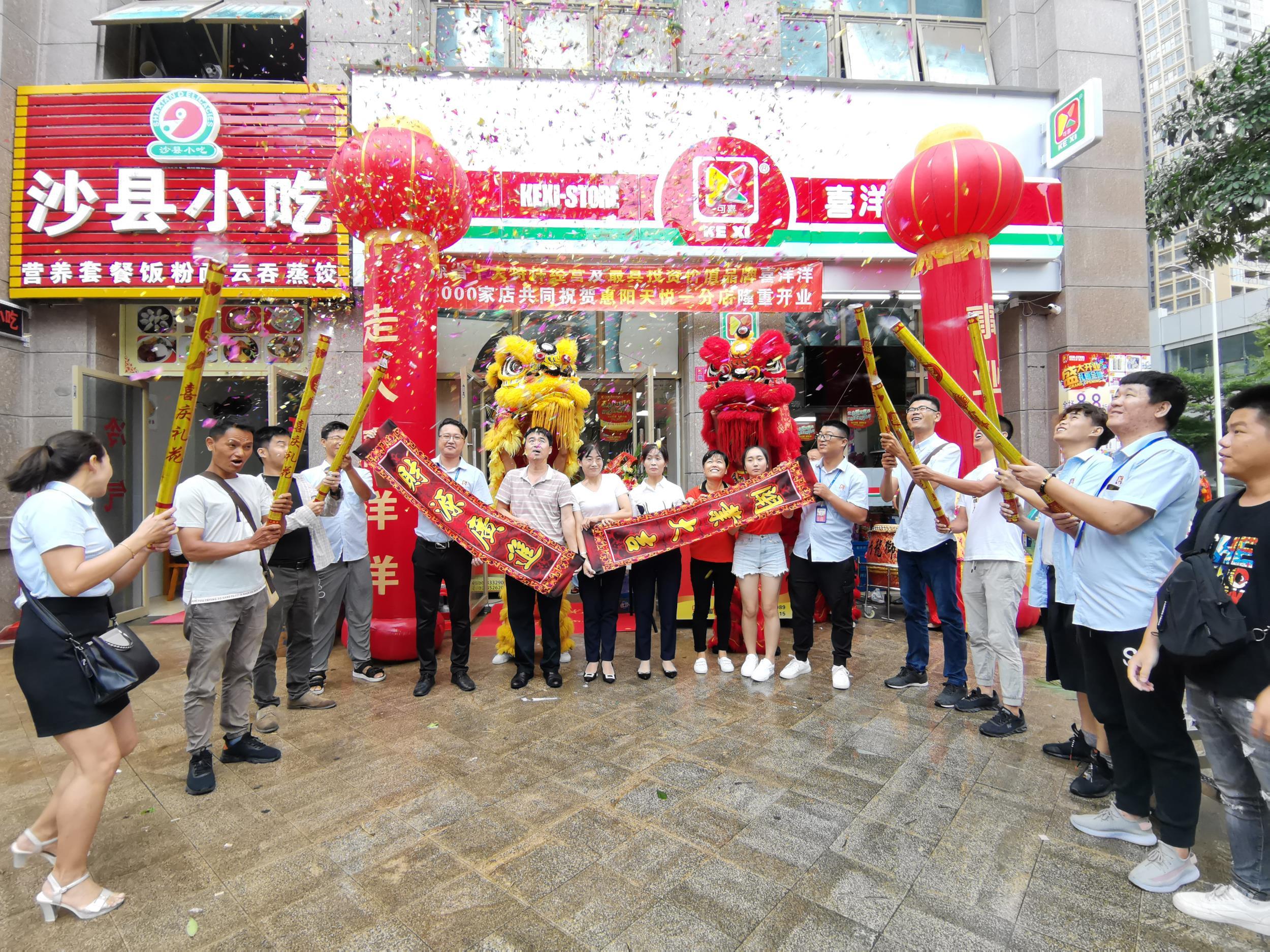 热烈祝贺喜洋洋惠阳天悦一分店8月1日盛大开业