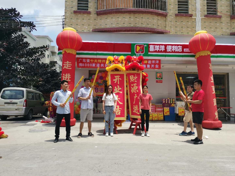 热烈祝贺喜洋洋5月16日又迎来新店开业:塘厦智聪分店