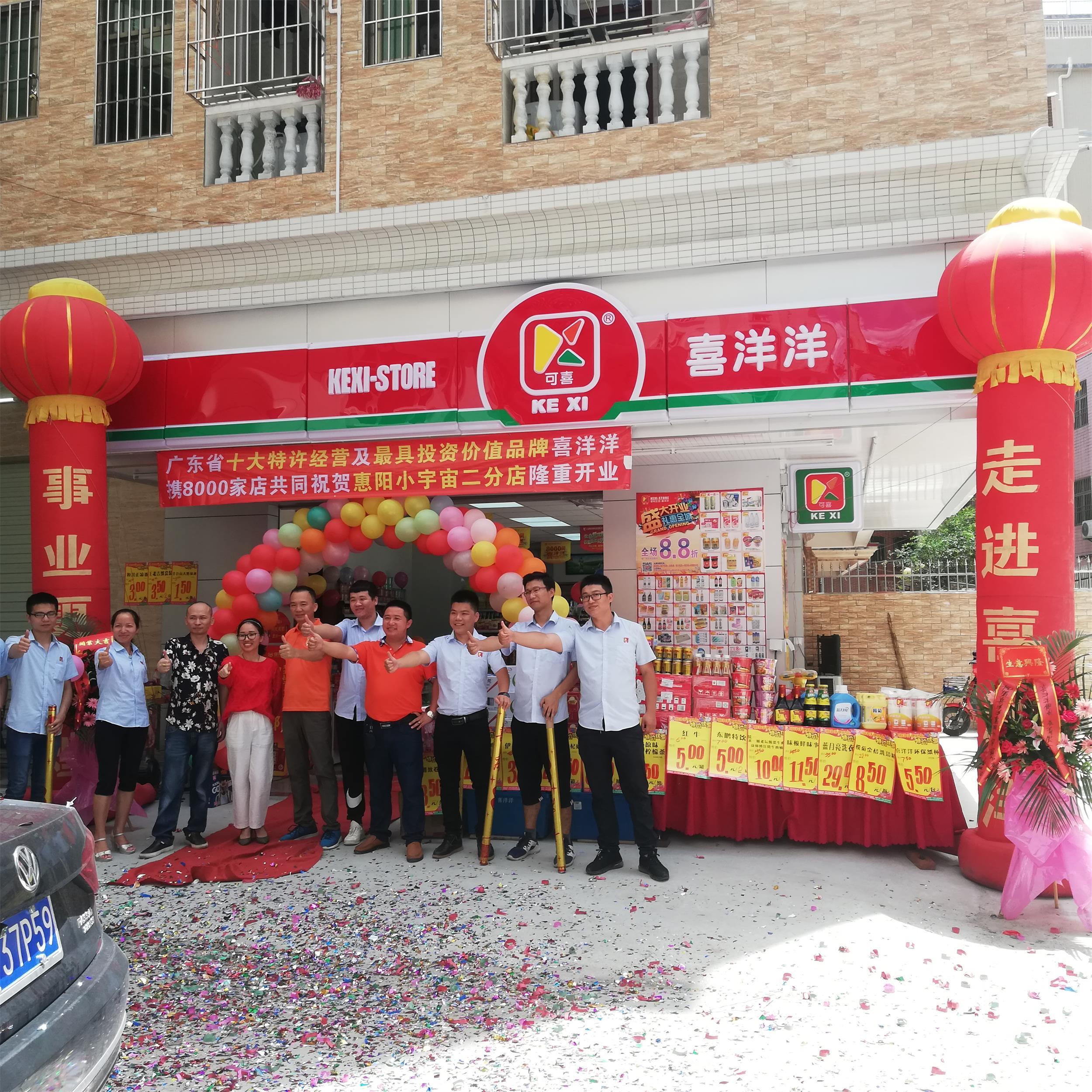 喜洋洋便利店全体员工恭祝惠阳小宇宙二分店6月8日隆重开业