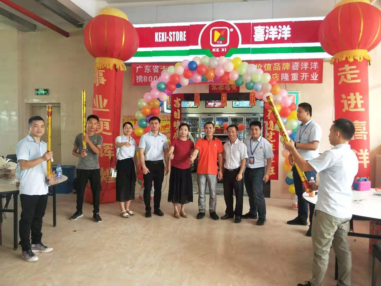 喜洋洋便利店全体员工恭祝虎门裕鑫丰分店8月22日隆重开业