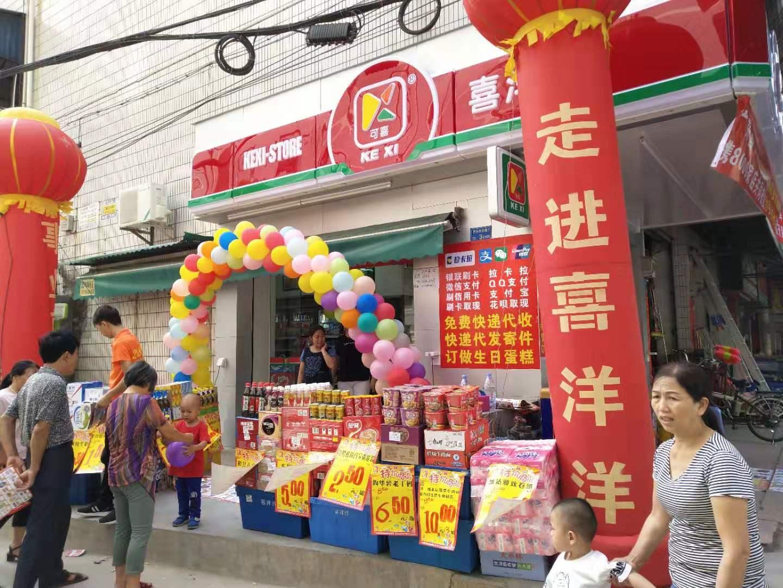 热烈祝贺喜洋洋10月24日又迎来新店开业:沙头合兴分店