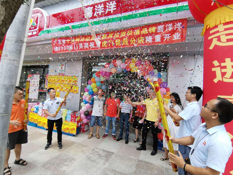 喜洋洋全体员工热烈庆祝虎门昆晟分店6月16日隆重开业!