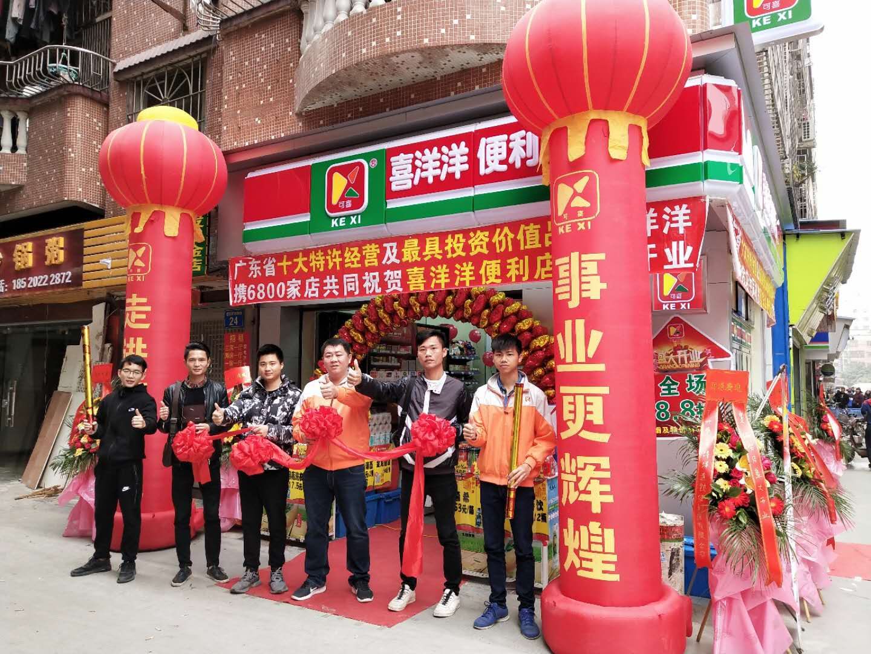 热烈祝贺喜洋洋12月26日又迎来新店开业:白云6660店