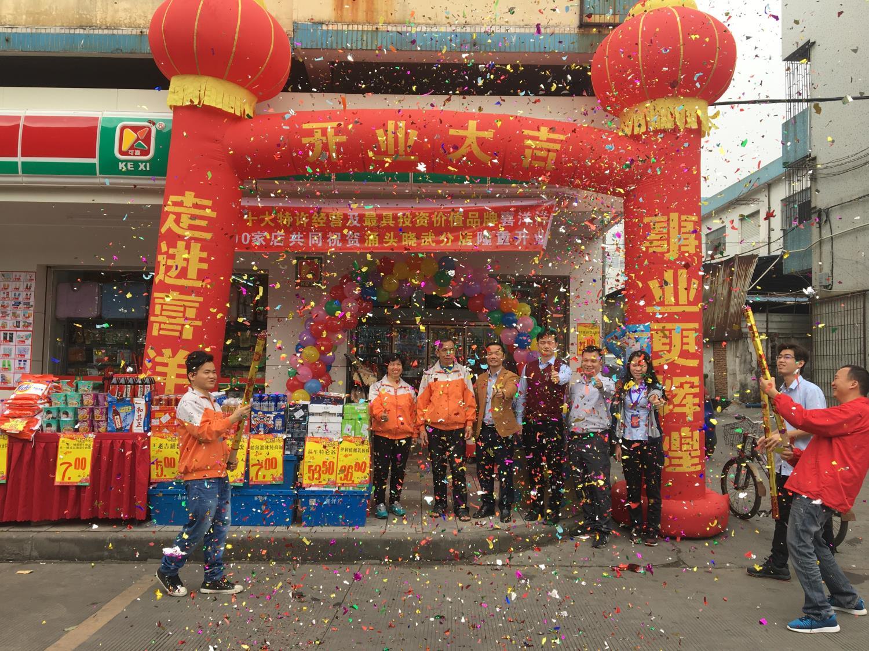 喜洋洋便利店全体同仁热烈庆祝涌头晓武分店1月12日火爆开业