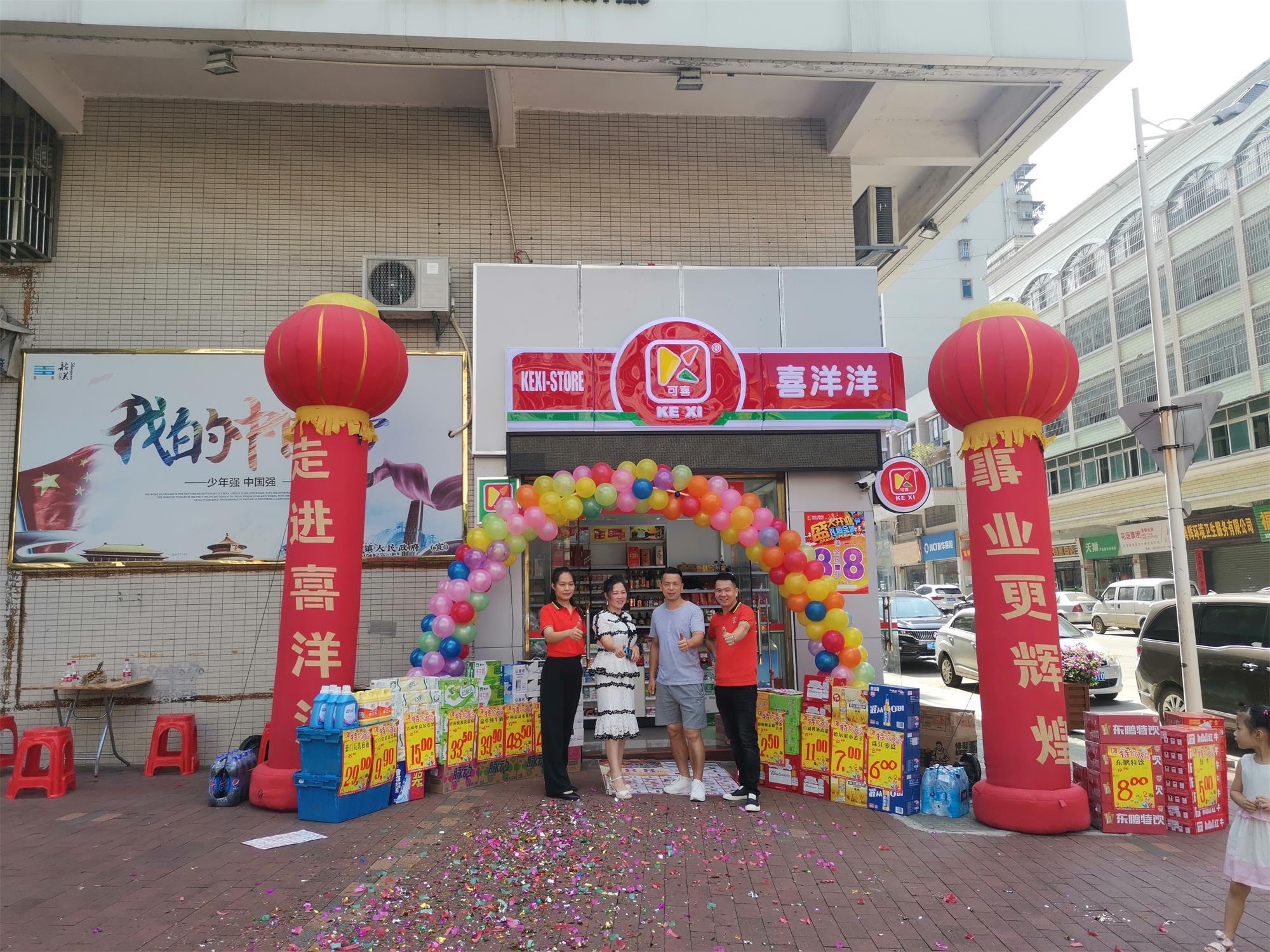 喜洋洋便利店全体同仁热烈庆祝韶关鸿利分店8月17日火爆开业