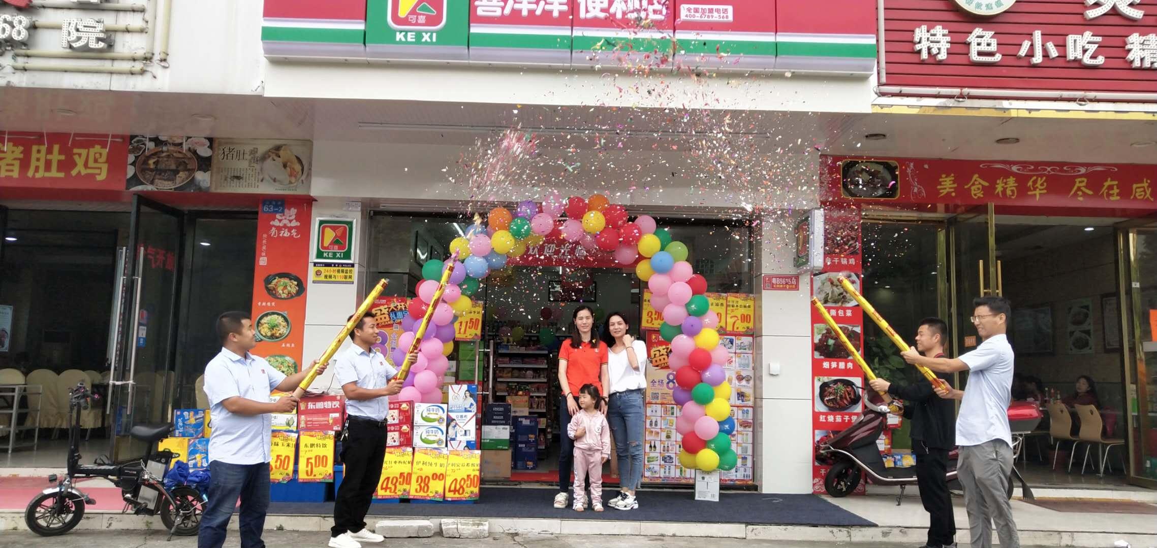 热烈祝贺喜洋洋松岗塘下涌分店5月3日盛大开业