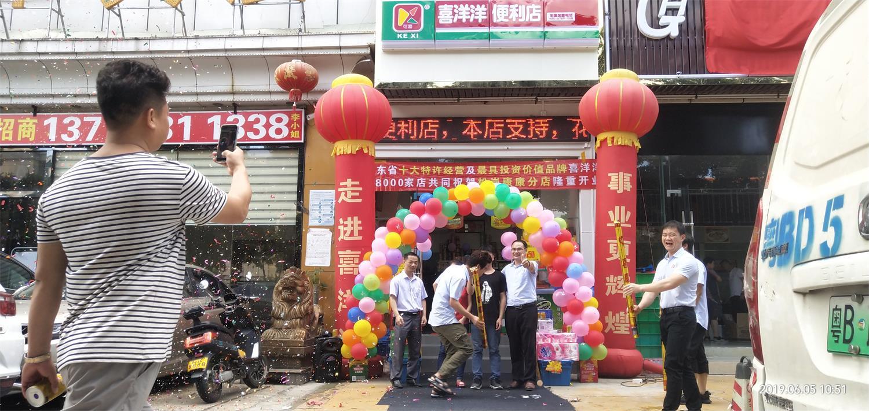 热烈祝贺喜洋洋6月5日又迎来新店开业:松岗康康分店