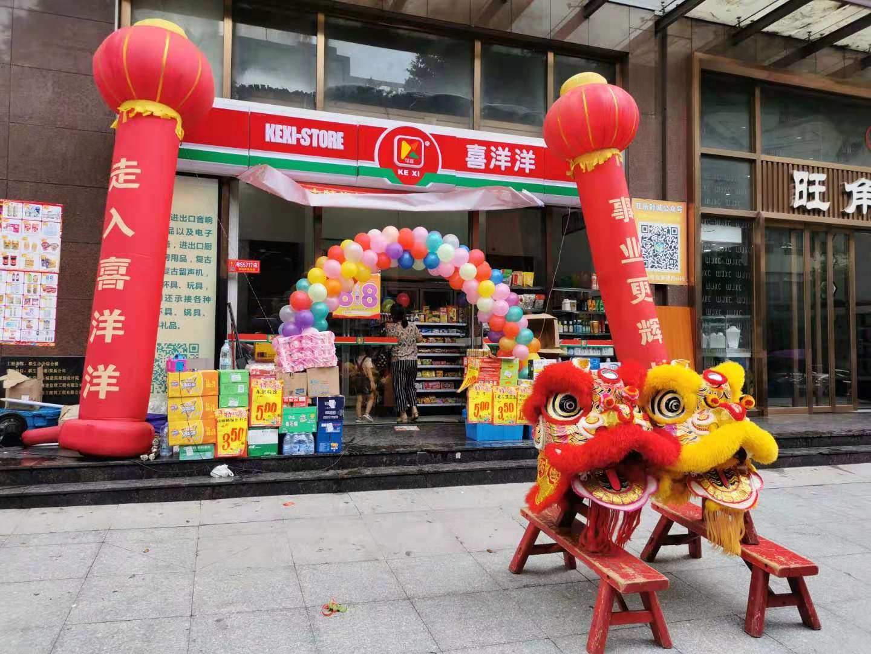 喜洋洋便利店厚街旺角分店8月30日隆重开业