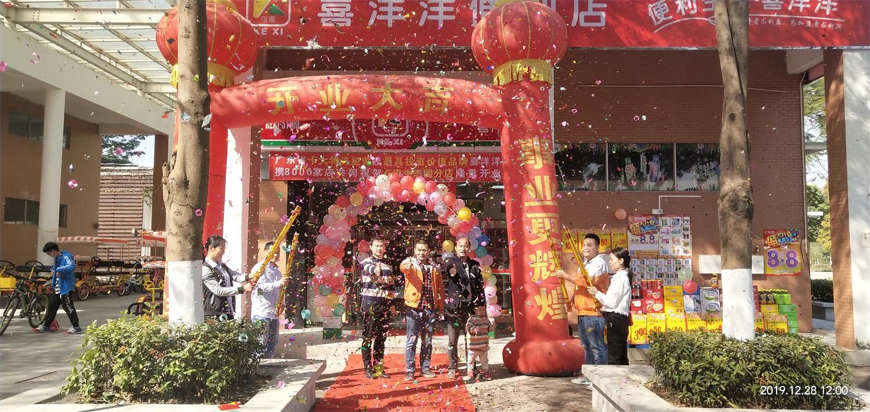 热烈祝贺喜洋洋12月28日又迎来新店开业:石排生态园分店