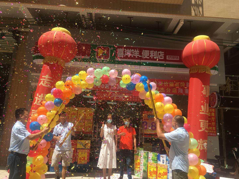 喜洋洋便利店长安咸西明杰分店7月18日隆重开业