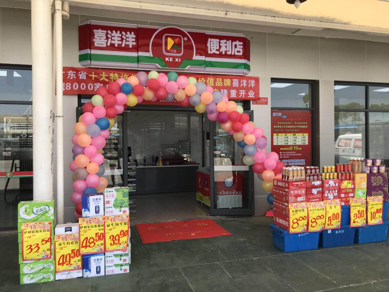 喜洋洋便利店虎门恒充分店4月12日隆重开业