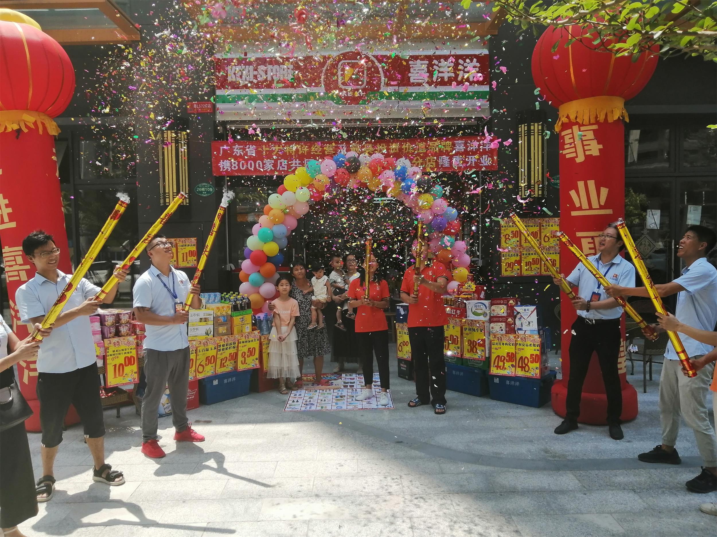 喜洋洋便利店全体同仁祝贺大亚湾羽睿一分店9月8日开业大吉
