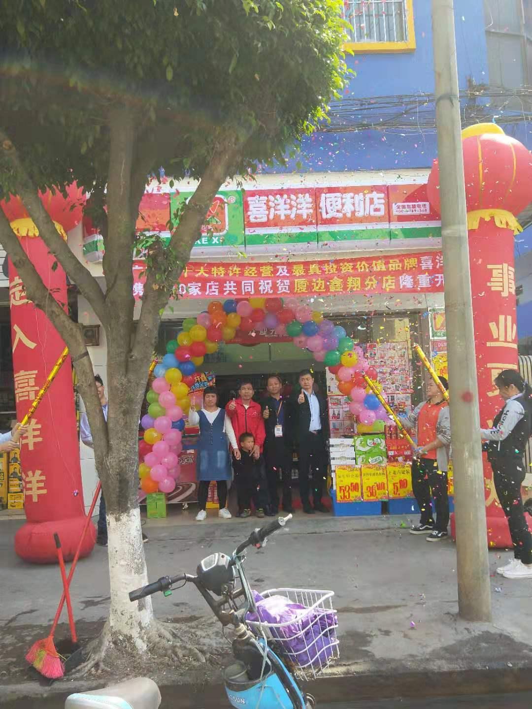 热烈祝贺喜洋洋3月12日又迎来新店开业:厦边鑫翔DG5568分店