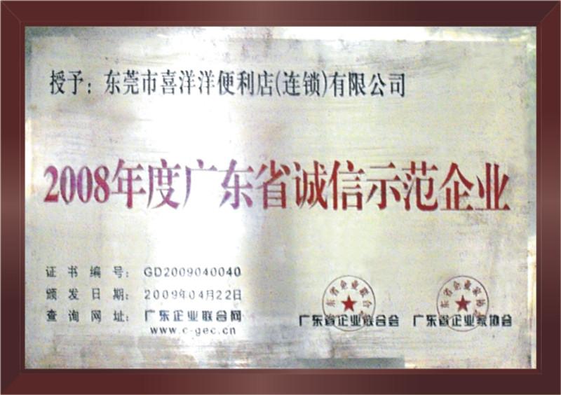 <span>2008广东省诚信示范企业</span>
