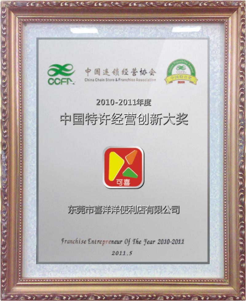 <span>2010-2011中国特许经营创新大奖</span>