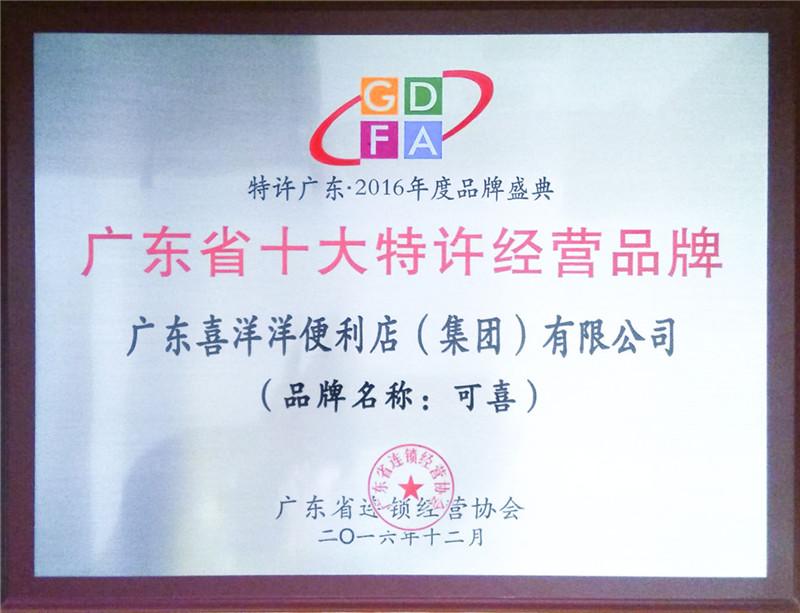 <span>2016广东省十大特许经营品牌</span>