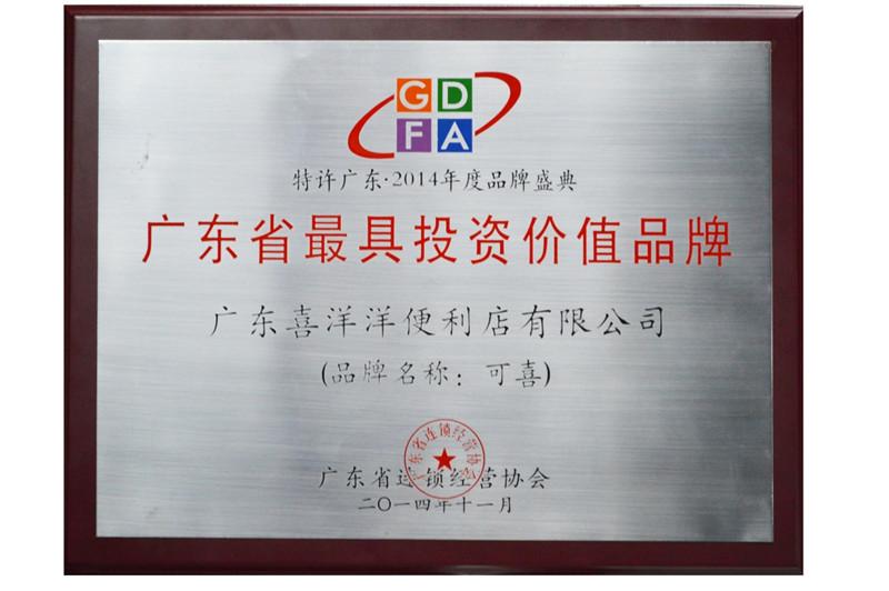 <span>2014年广东省最具投资价值品牌</span>